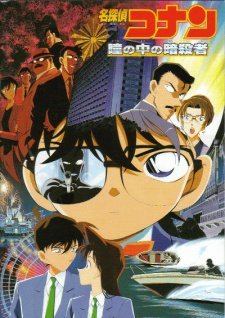 Detective Conan The Movie 4: Thủ Phạm Trong Đôi Mắt - Detective Conan Movie 04: Captured In Her Eyes