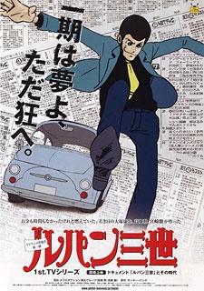 Lupin Iii : Part 1