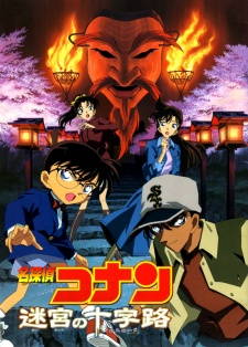 Detective Conan The Movie 7: Mê Cung Trong Thành Phố Cổ - Detective Conan Movie 07: Crossroad In The Ancient Capital