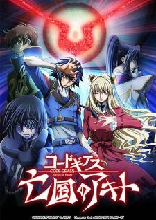 Code Geass: Boukoku no Akito 3 - Kagayaku Mono Ten yori Otsu - Code Geass: Boukoku no Akito 3 - Kagayaku Mono Ten yori Otsu