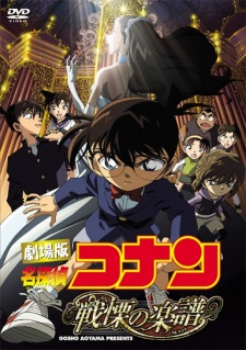 Detective Conan The Movie 12: Tận Cùng Của Sự Sợ Hãi